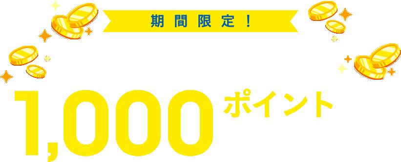 今なら新規会員登録で1,000ptプレゼント!!